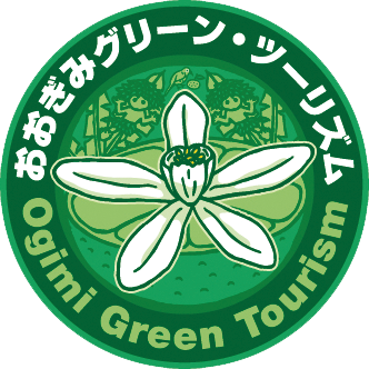 グリーンツーリズム
